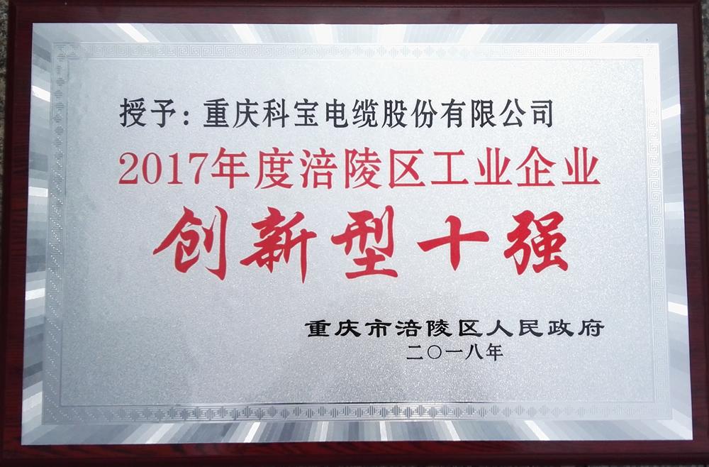 title='2017年度涪陵区工业企业创新型十强'